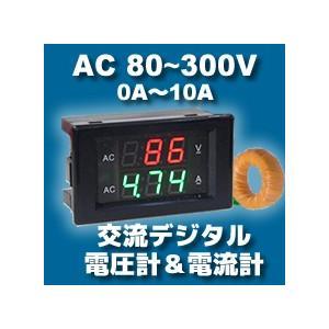 交流デジタル電圧計&電流計 AC 80-300V 10A (赤V&緑A)|vshopu