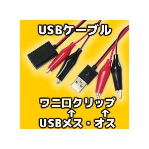 ワニ口クリップ付きUSBケーブル オス・メス2本セット (長さ約50cm)|vshopu