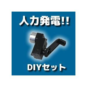 手回し発電 DIYセット|vshopu