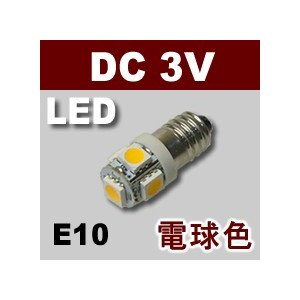 LED豆電球 3V 電球色 5LED 口金サイズE10|vshopu