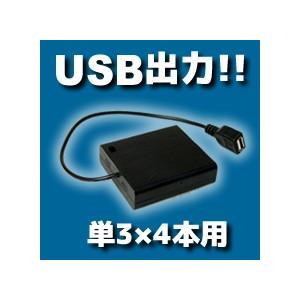 USB出力 電池ケース (単3×4本用) 処分セール特価品 電池ボックス|vshopu