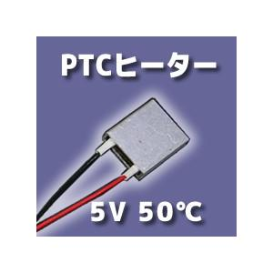 低電圧5V PTCヒーターチップ 50C 2420|vshopu