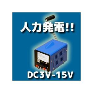 手回し発電機 DC3V-15V 20W|vshopu