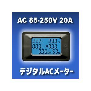 デジタルACメーター 6in1 AC 85-250V 20A 電圧・電流・電力・力率・電力量・周波数|vshopu