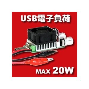 USB電子負荷 UEL005S みの虫ケーブル付き vshopu