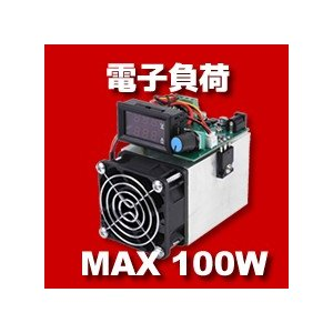 デジタル電子負荷モジュール DC100V 10A (最大100W) ACアダプター付き vshopu