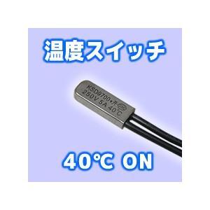 温度スイッチ 40度オン(NO)250V/5A|vshopu