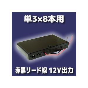 12V出力 電池ケース(単3×8本用) 赤黒リード線出力|vshopu