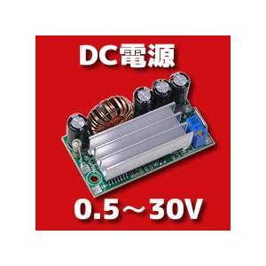 DC電源モジュール 4-30V→0.5-30V 3A (降圧・昇圧・可変出力)|vshopu