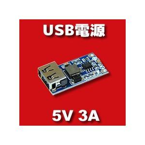 USB電源モジュール 6-26V→5V 3A 降圧・小型|vshopu