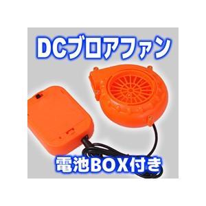 着ぐるみ用 強力ファン 電池ボックス付き オレンジ|vshopu