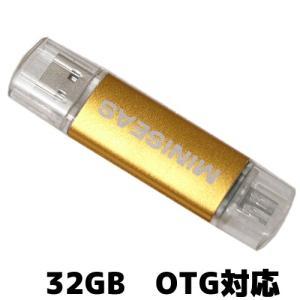 32GB OTG対応USBメモリ USBフラッシュドライブ 特価セール品|vshopu