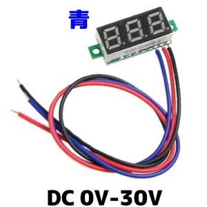 デジタル電圧計モジュール DC0-30V (ミニ・青) 3線式|vshopu