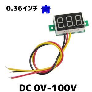 デジタル電圧計モジュール DC0-100V 【0.36インチ・青】 3線式|vshopu