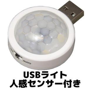 USBライト ON/OFF/AUTO(人感センサー)スイッチ付き|vshopu