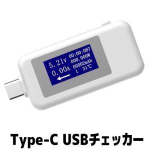 Type-C USBチェッカー ホワイト vshopu