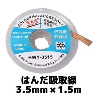 はんだ吸取線 3.5mm×1.5m セール特価|vshopu
