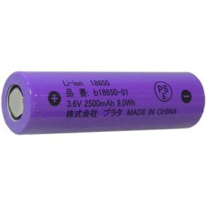 リチウムイオン充電池 3.6V 2500mAh 18650 フラットトップ(保護回路なし) PSE技術基準適合|vshopu