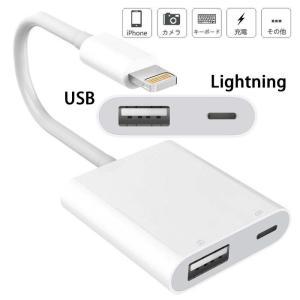 Lightning USB 3カメラアダプタLightning USB Phone8/ 8Plus iphoneX iPhone6 / 7Plus iPad iPod用 ライトニング 変換 アダプターケーブル