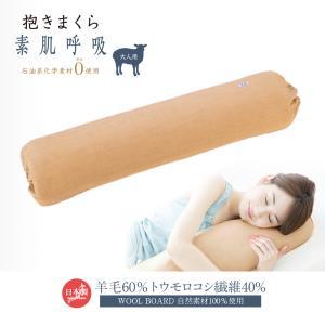 抱き枕 効果 女性 男性 枕 肩こり 首こり 羊まくら 素肌呼吸 抱きまくら 大人用 羊毛 トウモロコシ繊維 自然素材100% WOOL BOARD ウールボード 日本製 新潟県産 vt-web