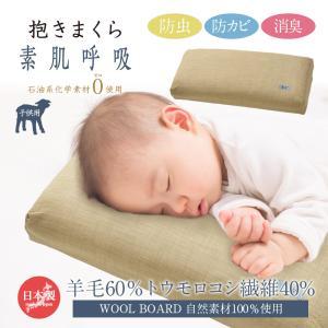 羊まくら 子供用 抱きまくら 素肌呼吸 抱き枕 枕 肩こり 首こり 羊毛 トウモロコシ繊維 自然素材100% WOOL BOARD ウールボード 日本製 新潟県産 vt-web