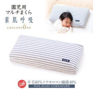 まくら 枕 子供用 園児用マルチまくら 羊毛 トウモロコシ繊維 自然素材100% WOOL BOARD ウールボード 日本製 新潟県産 vt-web