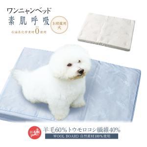 ペットマット 犬 猫 ワンニャンベッド お部屋用 大 羊まくら 素肌呼吸 ペット用ベッド 敷布団 マット 羊毛 トウモロコシ繊維 自然素材100% ウールボード 日本製 vt-web