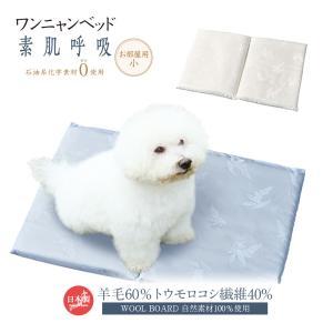 ペットマット 犬 猫 ワンニャンベッド お部屋用 小 羊まくら 素肌呼吸 ペット用ベッド 敷布団 マット 羊毛 トウモロコシ繊維 自然素材100% WOOL BOARD 日本製 vt-web