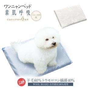 ペットマット 犬 猫 ワンニャンベッド ミニハウス用 大 羊まくら 素肌呼吸 ペット用ベッド 敷布団 トウモロコシ繊維 自然素材100% WOOL BOARD 日本製 vt-web
