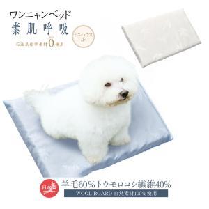 ペットマット 犬 猫 ワンニャンベッド ミニハウス用 小 羊まくら 素肌呼吸 ペット用ベッド 敷布団 トウモロコシ繊維 自然素材100% WOOL BOARD 日本製 vt-web
