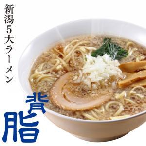 新潟五大ラーメン 背油醤油ラーメン1食袋 スープ・乾燥野菜付 お土産 食べ比べ ご当地ラーメン 電子...