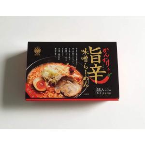 旨辛かんずり味噌ラーメン BOXセット 3食入 スープ付 生ラーメン かんずり 新潟名産 電子レンジ調理 本格 お土産 ギフト|vt-web