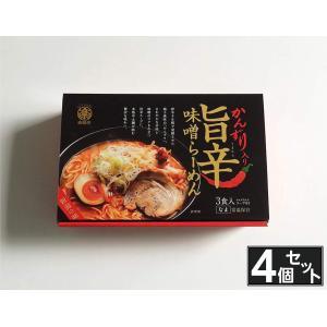 お買い得4個セット 旨辛かんずり味噌ラーメン BOXセット 3食入 スープ付 生ラーメン かんずり 新潟名産 電子レンジ調理 本格 お土産 ギフト|vt-web