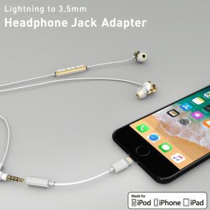 ライトニング 変換ケーブル アダプタ イヤホンジャック 3.5mm Apple認証品 VERTEX  ヴァーテックス iPhone|vt-web