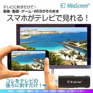 スマホ iPhone テレビに映す android iPhone iPad 無線 ワイヤレス ミラス...