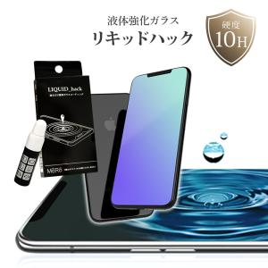 保護フィルム iPhone ガラスフィルム 液体ガラスフィルム 液体保護フィルム リキッドハック LIQUID_hack 5ml 塗る 日本製 硬度10H 強力|vt-web