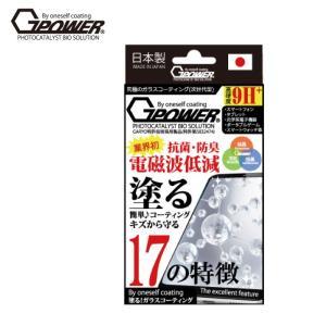 G-POWER P.BS スマホ タブレット 塗る ガラスコーティング剤 日本製 硬度9H 強力 液晶画面 抗菌 防臭 耐熱 電磁波低減 衝撃 ガラスフィルム 液体保護フィルム|vt-web