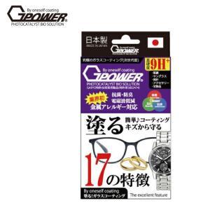G-POWER P.BS メガネ 時計 塗る ガラスコーティング剤 日本製 硬度9H 強力 液晶画面 抗菌 防臭 耐熱 電磁波低減 衝撃 ガラスフィルム|vt-web