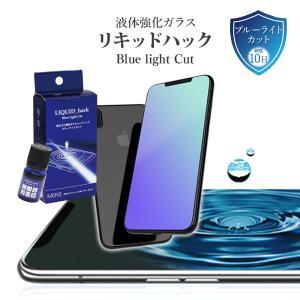 保護フィルム iPhone ガラスフィルム 液体保護フィルム リキッドハック ブルーライトカット LIQUID_hack 5ml 日本製 硬度10H 強力|vt-web