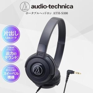 オーディオテクニカ ヘッドホン ヘッドフォン オーバーヘッドホン 有線 高音質 重低音 安い ATH-S100 BK|vt-web