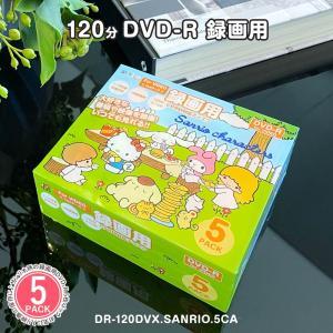 DVD-R デジタル放送録画用 120分 4.7GB 16倍速 5枚 キティ マイメロ ポムポムプリン キキララ シナモロール 記録メディア ブランクメディア ブランクディスク|vt-web