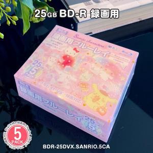 ブルーレイディスク Blu-ray Disc BD-R 1回録画用 1-4倍速対応 5枚 フルハイビジョン録画対応 キティ マイメロ ポムポムプリン キキララ シナモロール|vt-web