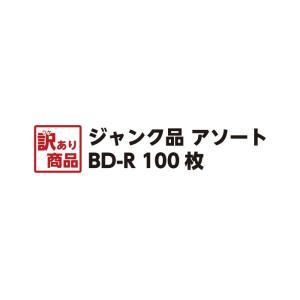 アウトレット商品 訳あり ジャンク品 記録メディア ブランクメディア データ用 BD-R 100枚 ソニー マクセル 他国内メーカー品 メーカー不問 ケース入り|vt-web