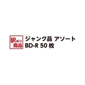 アウトレット商品 訳あり ジャンク品 記録メディア ブランクメディア データ用 BD-R 50枚 ソニー マクセル 他国内メーカー品 メーカー不問 ケース入り|vt-web