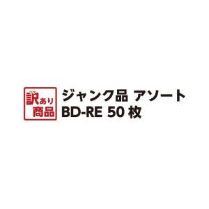アウトレット商品 訳あり ジャンク品 記録メディア ブランクメディア データ用 BD-RE 50枚 ソニー マクセル 他国内メーカー品 メーカー不問 ケース入り|vt-web