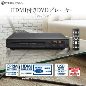 DVDプレーヤー 安い hdmi出力端子付き テレビ 接続 高画質 再生専用 CPRM地デジ対応 D...