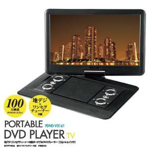 ポータブルDVDプレーヤー 車 ポータブル 16インチ (15.6インチ) HDMI入力端子 地デジ ワンセグチューナー内蔵 持ち運び 子供 100万画素 ゲームモニター|vt-web