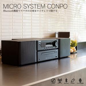 マイクロシステムコンポ with Bluetooth CDプレーヤー コンパクト CD/USB再生 ...