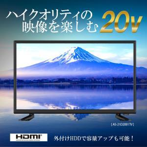 テレビ 20型 20インチ 20 液晶 高画質 安い 外付け おすすめ ランキング スタンド ブラック BK AS-21D2001TV|vt-web