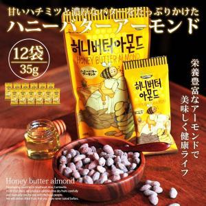 ハニーバターアーモンド 35g 12個セット / 韓国 アーモンド ハニーバター カロリー TOMS